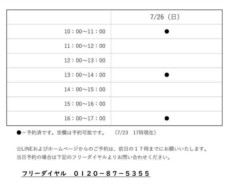 %e8%a6%8b%e5%ad%a6%e4%bc%9a%e4%ba%88%e7%b4%84%e8%a1%a8-7-25-pm6